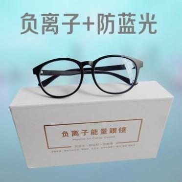 量子负离子能量眼镜防蓝光 辐射 量子眼镜 远红外