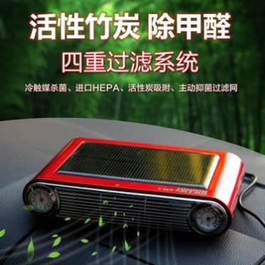 豪增厂家批发新车除甲醛除味除雾霾太阳能车载净化器负离子活氧吧