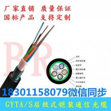 室外光缆GYTA/GYTS-4芯6芯8芯12芯24芯36芯48芯72芯96芯144芯光缆