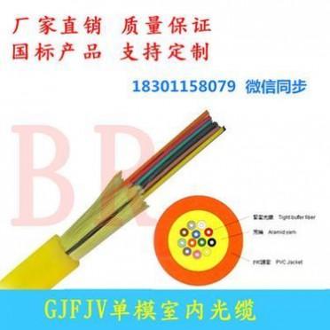 4芯单模光缆室内光缆4芯单模光纤光缆束状型软光缆GJFJV-4B1