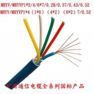 矿用通信电缆瓦斯监控线信号线MHYV1×4×7/0.28 0.37 0.43 0.52