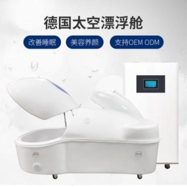 太空漂浮舱悬浮舱SPA水疗机死海漂浮浴盐浴牛奶浴机美容仪器设备
