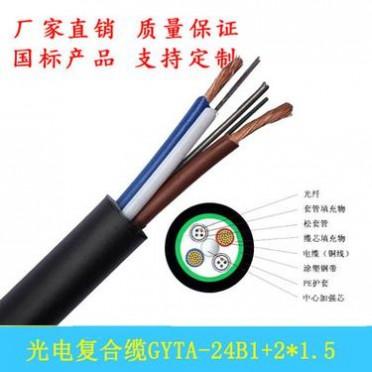 光电复合缆国标铠装光缆4芯8芯12芯24芯带1.0/1.5/2.5电源一体线