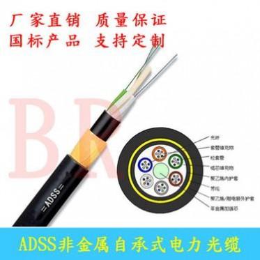 ADSS光缆12芯全介质自承式电力光缆双护套4芯~48芯ADSS架空光缆