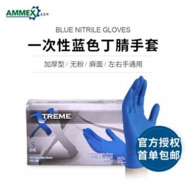 爱马斯一次性丁腈橡胶手套食品级实验室化学防护手套家务厨房卫生