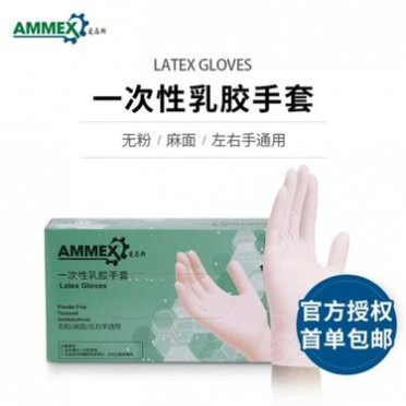 AMMEX爱马斯厨房一次性手套乳胶无粉实验室手套食品加工手套100只