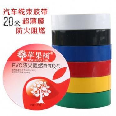 苹果树PVC线束胶带 阻燃电气绝缘胶带 防水胶带 厂家批发