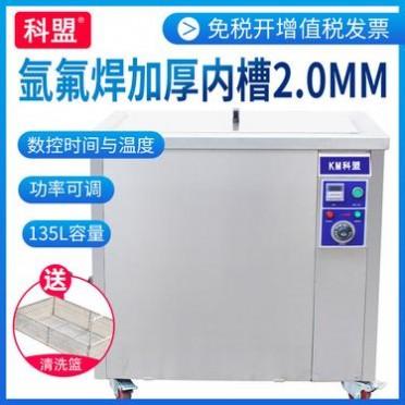 超声波凯发电游手机版工业单槽小型五金主板轴承清洗器模具零配件清洗设备