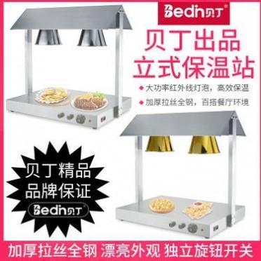 贝丁单头保温灯自助餐保温台两头保温站食物保温座加热灯保温台座