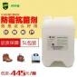 5L奥斯盾皮革制品纺织品纸制品防霉喷剂 可有效防止产品发霉